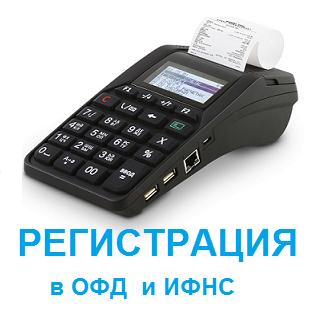 Регистрация кассы в ОФД и НФНС